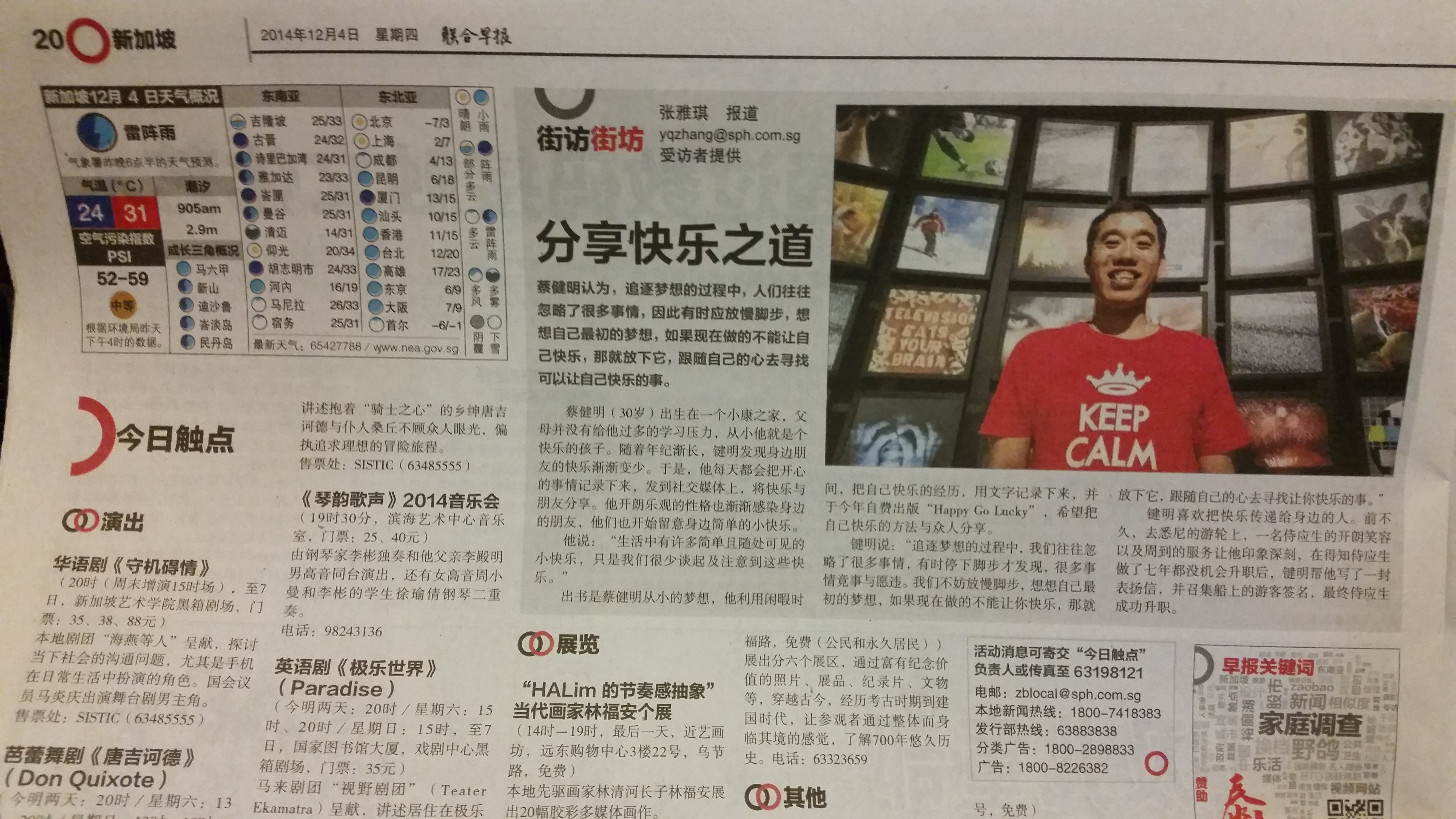 Zaobao Article_with date